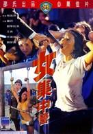 Nu ji zhong ying - Hong Kong DVD cover (xs thumbnail)