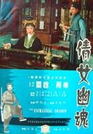 Ching nu yu hun - Taiwanese Movie Poster (xs thumbnail)