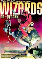 Wizards - Russian Movie Cover (xs thumbnail)
