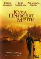 What Dreams May Come - Russian Movie Cover (xs thumbnail)