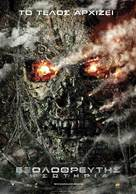 Terminator Salvation - Greek Movie Poster (xs thumbnail)