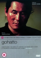 Gohatto - British Movie Cover (xs thumbnail)