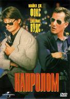 The Hard Way - Ukrainian Movie Cover (xs thumbnail)
