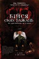 Wish Upon - Ukrainian Movie Poster (xs thumbnail)