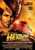 Unstoppable - Bulgarian Movie Poster (xs thumbnail)