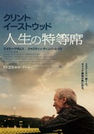 Trouble with the Curve - Japanese Movie Poster (xs thumbnail)