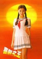 Hei kek ji wong - Hong Kong Movie Poster (xs thumbnail)