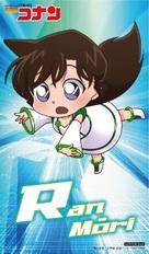 """""""Meitantei Conan"""" - Japanese Movie Poster (xs thumbnail)"""
