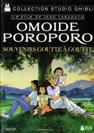 Omohide poro poro - French DVD cover (xs thumbnail)