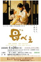 Kaabee - Japanese Movie Poster (xs thumbnail)