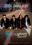 Kwonsoonboon yeoja nabchisageon - South Korean Movie Poster (xs thumbnail)
