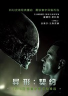 Alien: Covenant - Chinese Movie Poster (xs thumbnail)