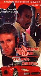 """L.A. Heat"" - Russian Movie Cover (xs thumbnail)"