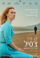 On Chesil Beach - Israeli Movie Poster (xs thumbnail)