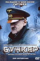 Der Untergang - Russian DVD movie cover (xs thumbnail)