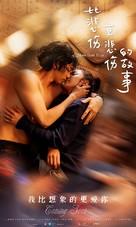 More than Blue - Taiwanese Movie Poster (xs thumbnail)