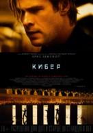 Blackhat - Russian Movie Poster (xs thumbnail)