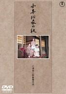 Kohayagawa-ke no aki - Japanese DVD cover (xs thumbnail)