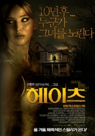 House at the End of the Street - South Korean Movie Poster (xs thumbnail)
