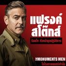 The Monuments Men - Thai Movie Poster (xs thumbnail)