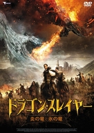 Fire & Ice - Japanese Movie Cover (xs thumbnail)