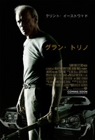 Gran Torino - Japanese Movie Poster (xs thumbnail)