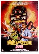 Maximum Overdrive - Thai Movie Poster (xs thumbnail)