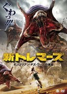 Mongolian Death Worm - Japanese Movie Cover (xs thumbnail)