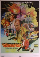 The Long Good Friday - Thai Movie Poster (xs thumbnail)