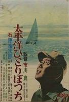 Taiheiyo hitori-botchi - Japanese Movie Poster (xs thumbnail)
