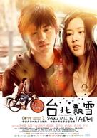 Tai bei piao xue - Chinese Movie Poster (xs thumbnail)