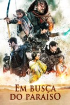 Heavenquest: A Pilgrim's Progress - Brazilian Movie Cover (xs thumbnail)