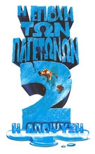 Ice Age: The Meltdown - Cypriot Movie Poster (xs thumbnail)