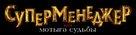 Supermenedzher, ili Motyga sudby - Russian Logo (xs thumbnail)