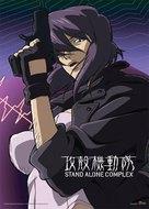 """Kôkaku kidôtai: Stand Alone Complex"" - Movie Poster (xs thumbnail)"