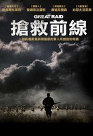 The Great Raid - Taiwanese poster (xs thumbnail)