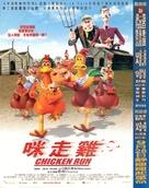 Chicken Run - Hong Kong Movie Poster (xs thumbnail)