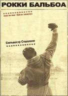 Rocky Balboa - Russian Movie Poster (xs thumbnail)