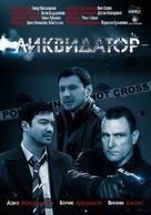 Likvidator - Kazakh DVD movie cover (xs thumbnail)