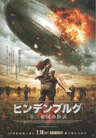 Hindenburg - Japanese Movie Poster (xs thumbnail)