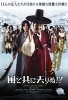 Baramgwa hamjje sarajida - Japanese Movie Poster (xs thumbnail)
