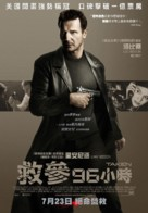 Taken - Hong Kong Movie Poster (xs thumbnail)