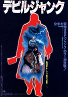 The Horror Show - Japanese Movie Poster (xs thumbnail)