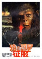 Conquest of the Planet of the Apes - Japanese poster (xs thumbnail)