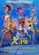 Winx Club: Il mistero degli abissi - Israeli Movie Poster (xs thumbnail)
