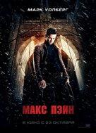 Max Payne - Russian Movie Poster (xs thumbnail)