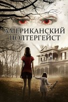 American Poltergeist - Russian Movie Cover (xs thumbnail)