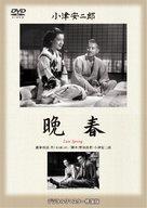 Banshun - Japanese DVD cover (xs thumbnail)