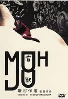 Môjû - Japanese Movie Cover (xs thumbnail)