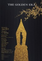 Huang jin shi dai - Movie Poster (xs thumbnail)